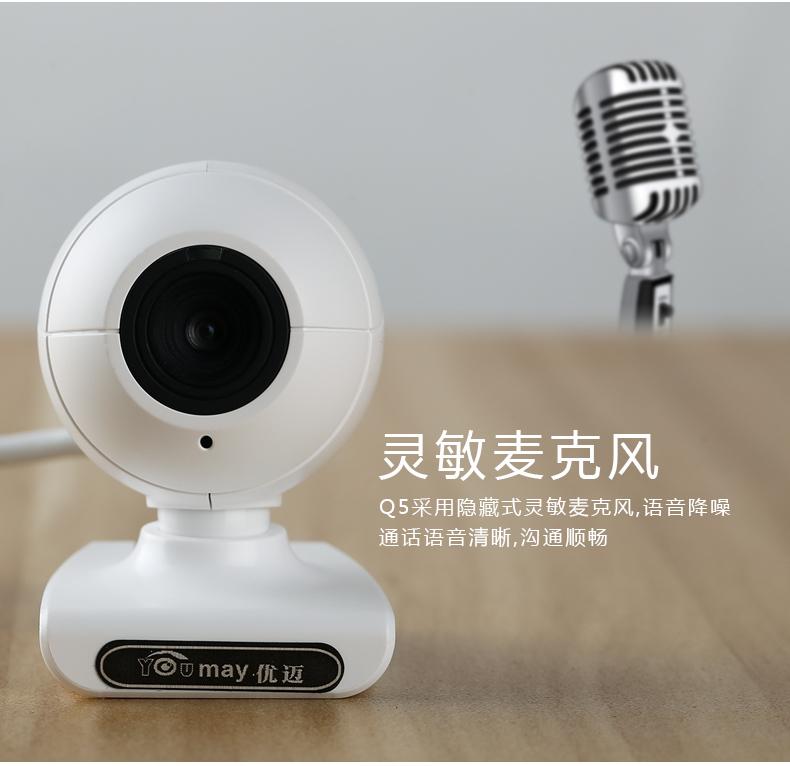 Webcam YOUMAY 12 millions de pixels - Microphone intégré, Night Vision - Ref 2447858 Image 21