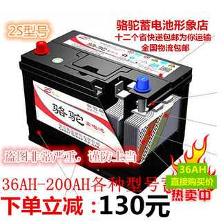 Camel 12V battery 36ah45aH60ah80AH100AH120ah150AH200AH2S car battery