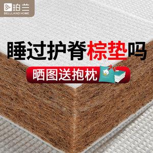 珀兰棕垫椰棕棕榈儿童硬席梦思乳胶床垫1.8m薄折叠经济型1.5米