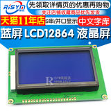 Blue screen green screen LCD12864 LCD screen Chinese word library with backlight S S-side / parallel display device 12864-5V