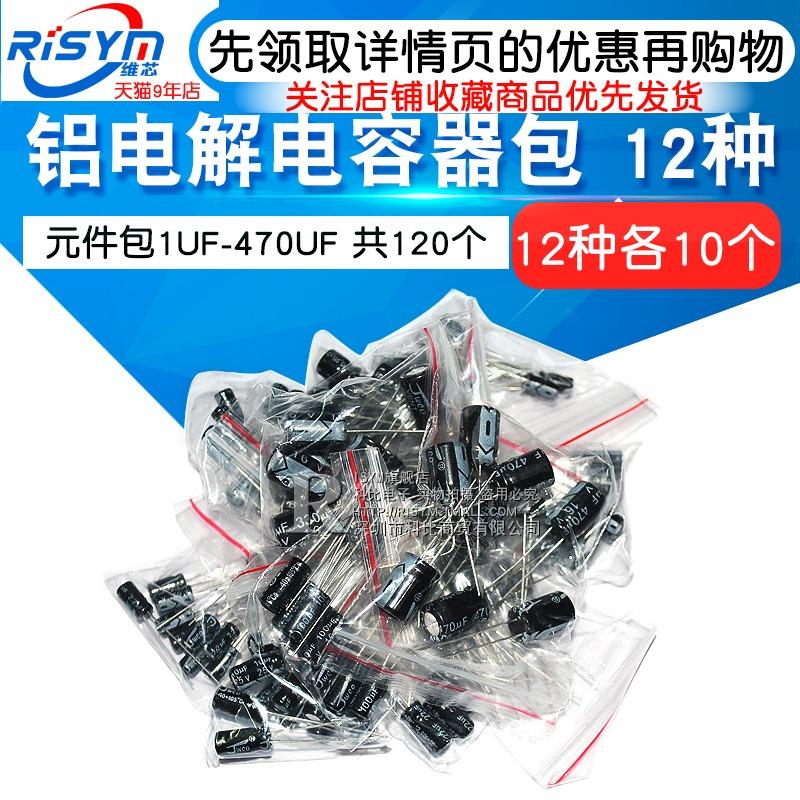 电子包元件配件铝v电子电容器包1UF-470UF12种每种10个共120个