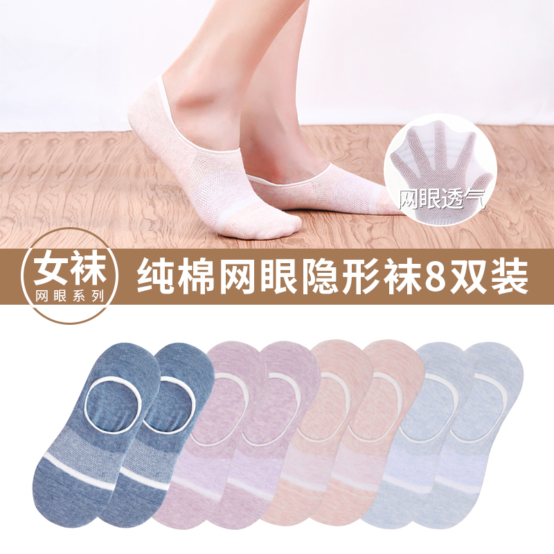 MESH SECTION [DARK BLUE*2 LIGHT PURPLE*2 LIGHT BLUE*2 PINK*2] INVISIBLE SOCKS