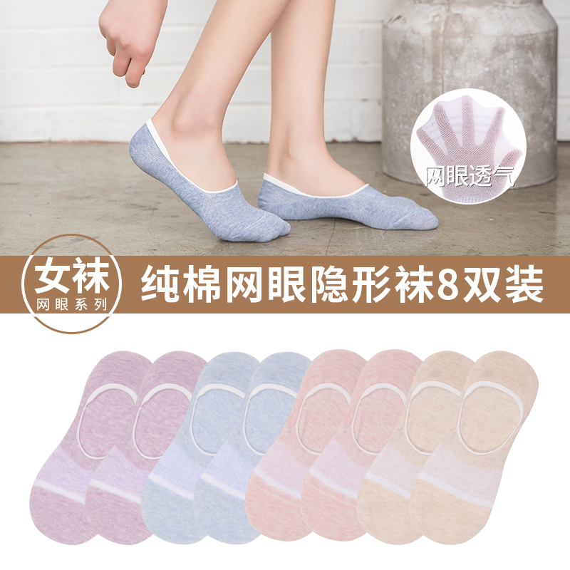 MESH SECTION [LIGHT PURPLE * 2+ FLOWER ASH * 2 + LIGHT BLUE * 2+ LIGHT ORANGE * 2] INVISIBLE SOCKS