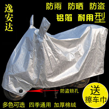 Motorcycle car hood rain and sun dust insulation Increased thickening shade electric scooter gown General