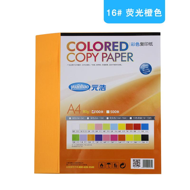 Цвет: Флуоресцентный оранжевый 100