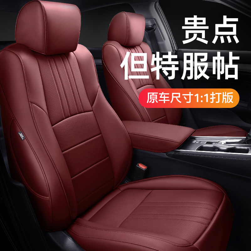 Leather seat cover all-inclusive custom car seat cushion four seasons universal seat cover high-end seat cover 21 new special seat cushion
