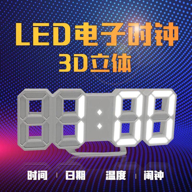 LED数字钟ins韩风电子时钟客厅挂墙声控钟静音卧室闹钟3D立体台钟