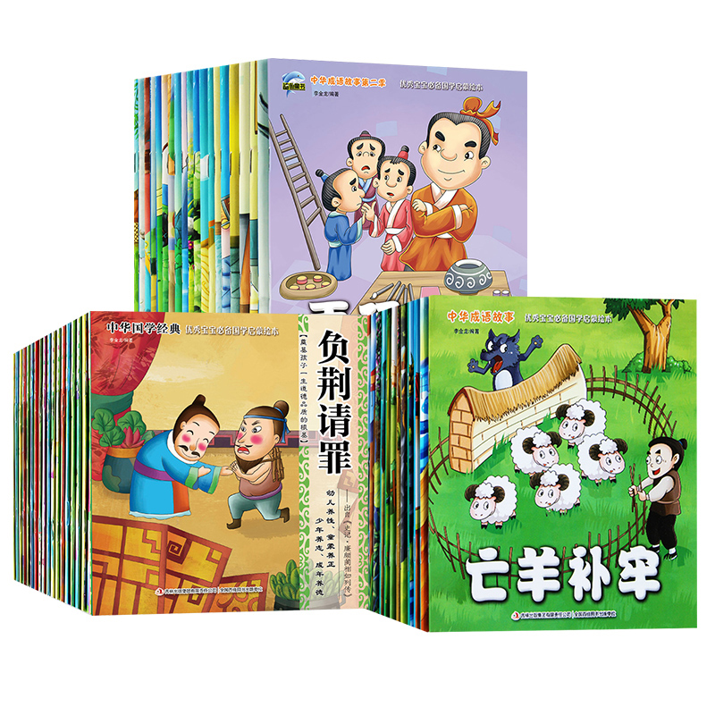 Children idioms story Daquan phonetic version 60 baby early education  enlightenment classic books storybook 3-6 years old kindergarten picture  book