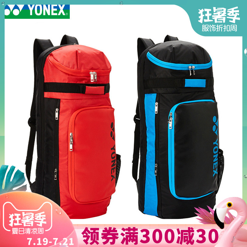 尤尼克斯羽毛球包BAG8822背包双肩3/6支装yy正品v背包背包男女