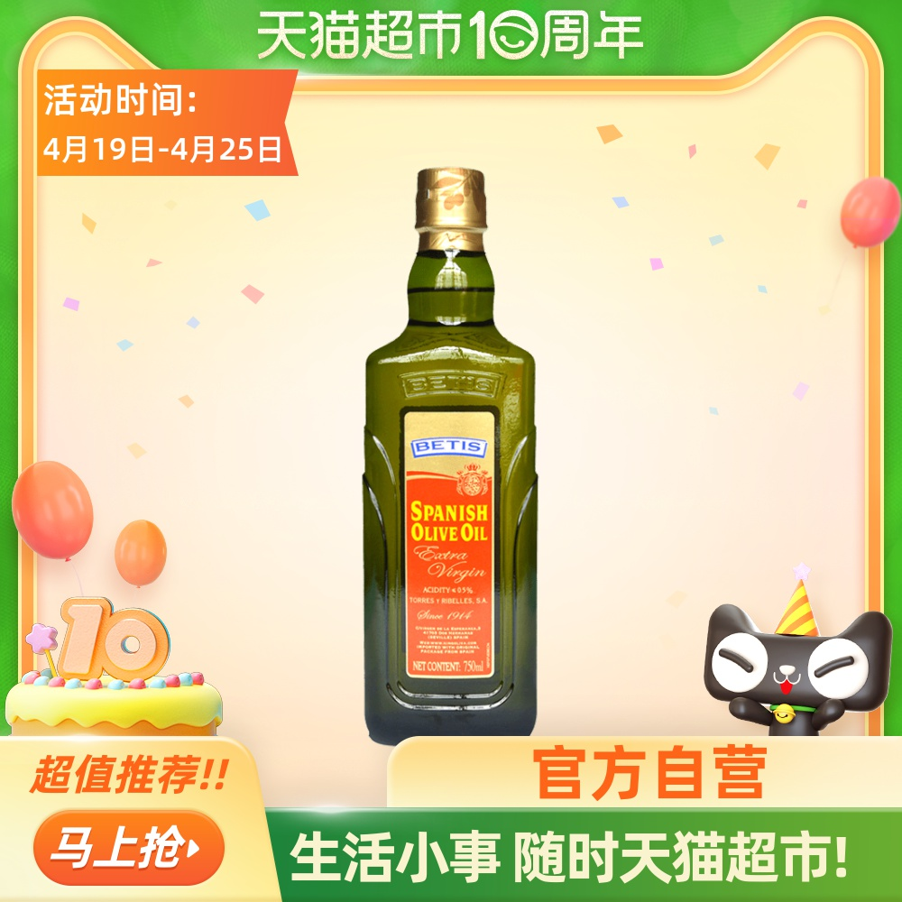 BETIS BETIS Spain imported extra VIRGIN OLIVE OIL 750ML cooking OIL vial 0 Add