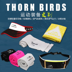 Thorn bird high-end outdoor personalized sports equipment customization/waist pack/muscle socks/headscarf/ice sleeves