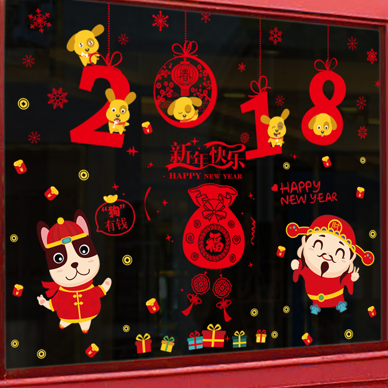 Wonderful New Year Spring Festival Blessing Word Decorations Stickers 2018 Year Of  The Dog Shopping Mall Shop