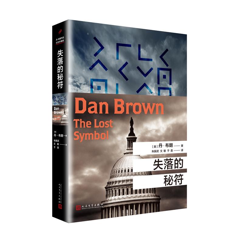 天使新版失落的秘符丹布朗作品正版小说v天使悬疑惊悚小说长篇作者与密码魔鬼但丁侦探达芬奇密码的外国地狱