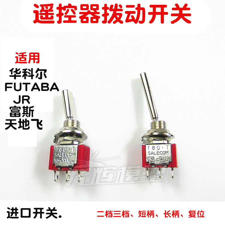 Model aircraft remote control toggle switch long and short handle button  switch Tiandi fly JR Hua Cole futaba import