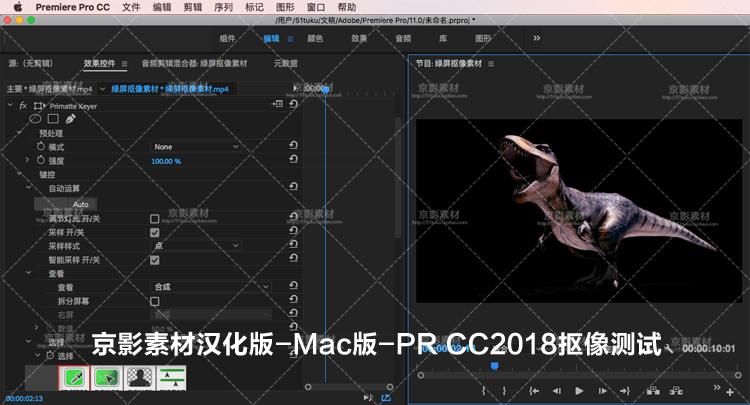 AE/PR视频抠像插件-Primatte Keyer 5.19 Win/Mac英文/中文版