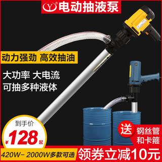 Портативный большой мощности электрический привлечь баррель насос 220V барабана насос взрывозащищенный антикоррозийный затмение привлечь масло дозаправить насос привлечь масло, цена 2059 руб