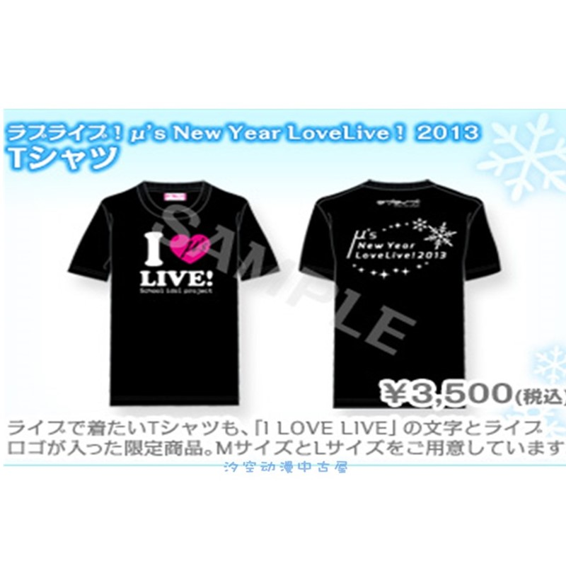 【现货】LoveLive! μ's New Year LoveLive! 2013 2nd T恤