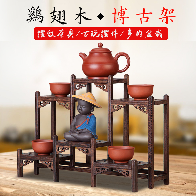 鸡翅木博古架小型摆件实木中式茶具架子茶壶架展示架底座置物托架