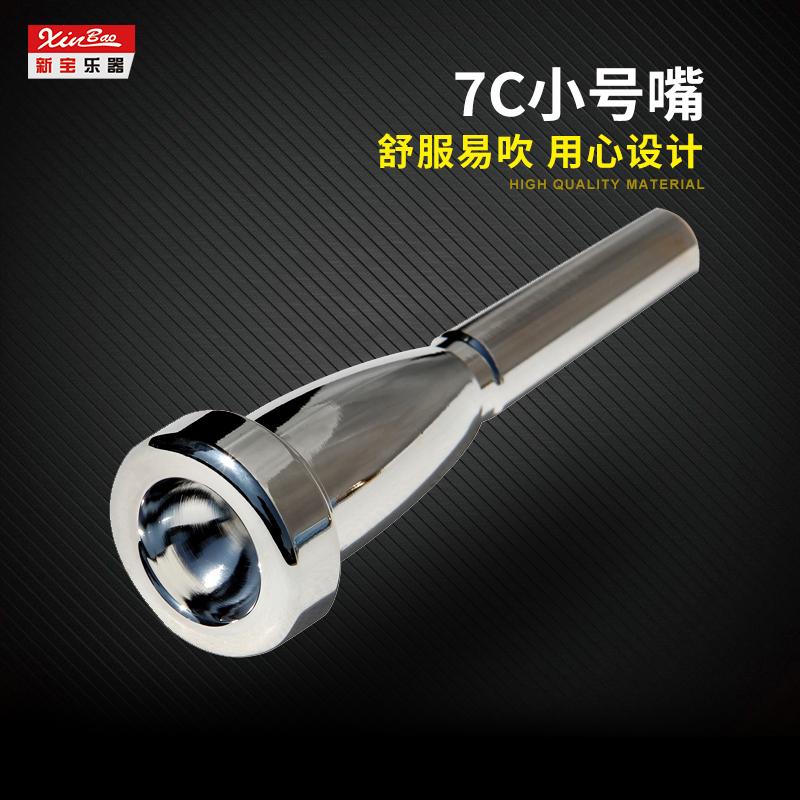 Dụng cụ kho báu mới miệng nhỏ mạ bạc 7C miệng cộng với phụ kiện nhạc cụ nặng