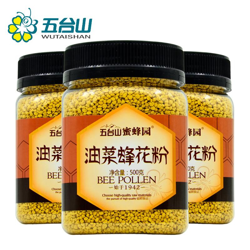 五台山蜜蜂园油菜蜂花粉500g*3瓶装 非破壁青海油菜花粉片