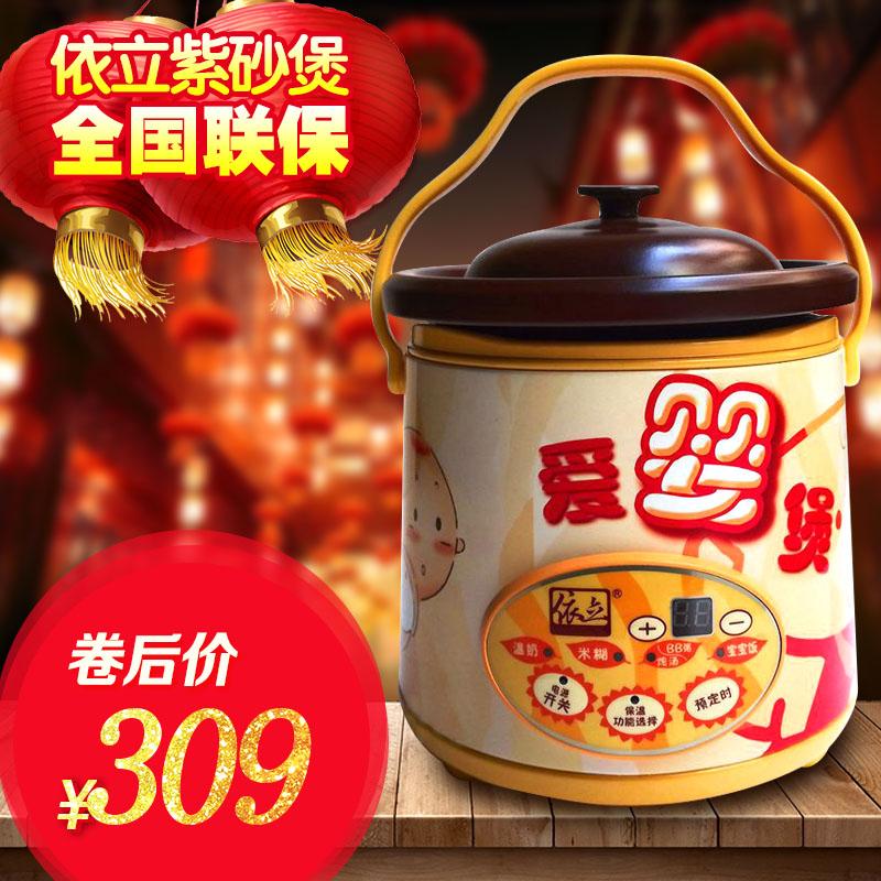 依立AYB10-1爱婴煲紫砂锅小孩BB煲宝宝饭汤粥电炖锅1L内胆盖子配
