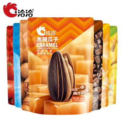 洽洽-焦糖山核桃海盐藤椒味98g*3袋恰恰大颗瓜子网红休闲零食炒货