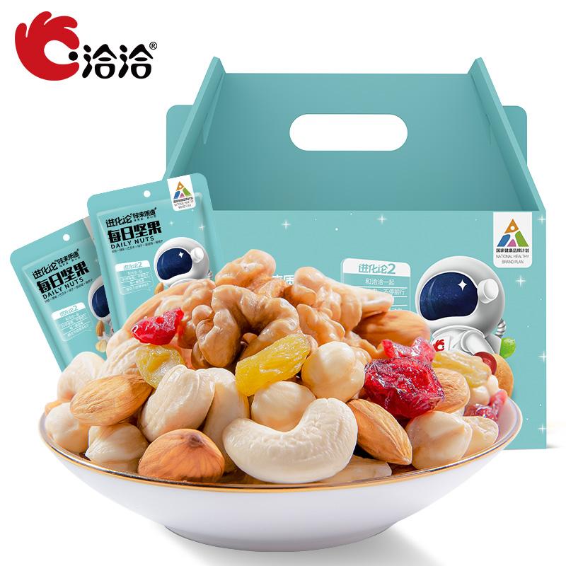 洽洽每日坚果恰恰混合坚果30包干果小包装零食大礼包750g端午礼盒