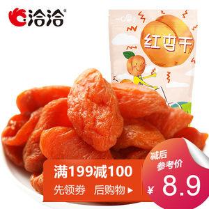 【洽洽 红杏干】特产蜜饯果脯水果干红杏干恰恰零食小吃100g*1袋