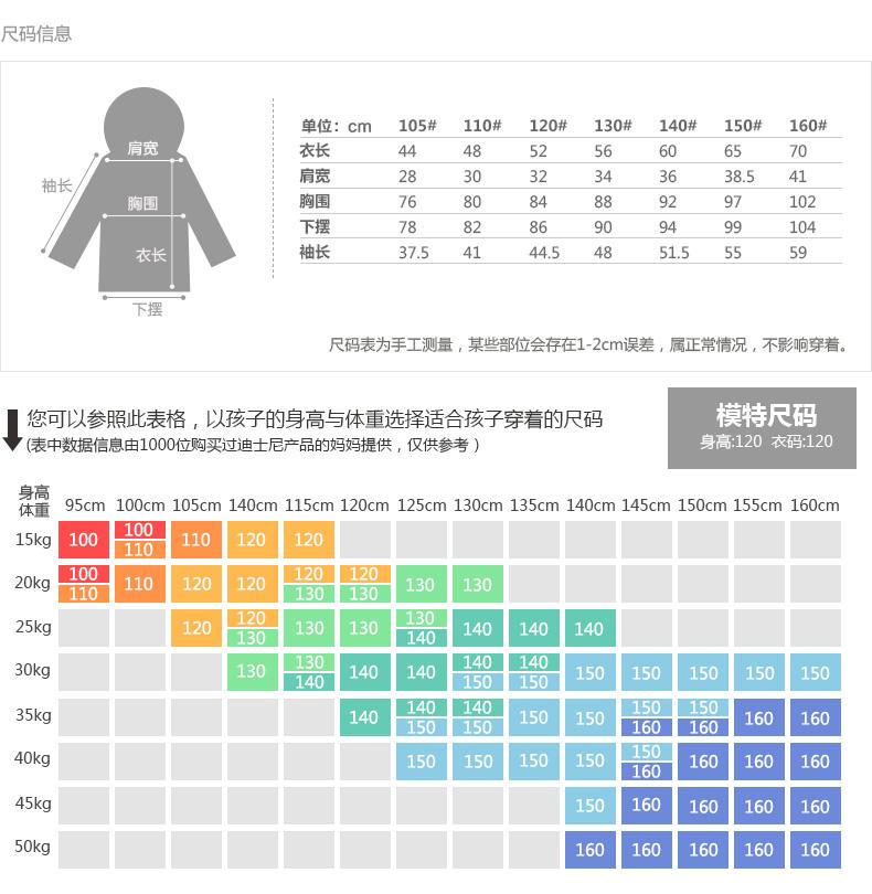 厚羽绒服-米奇-1_03.jpg