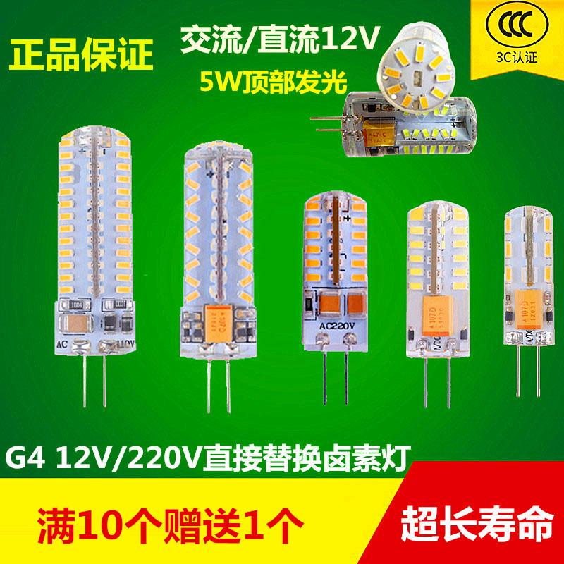 包邮 LED G4高亮节能插泡灯泡12V插针插脚g4镜前灯水晶灯珠5W3W