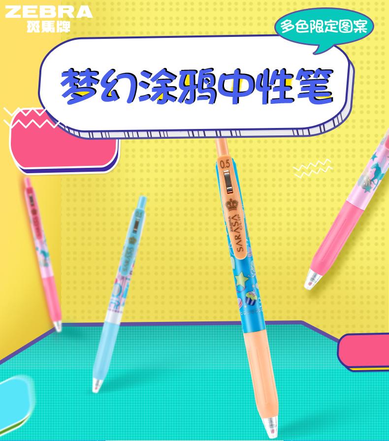 ZEBRA斑马SARASA限定JJ15梦幻涂鸦中性笔0.5