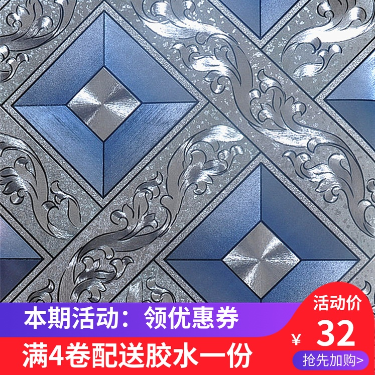 Usd 12 21 3d Abstract Three Dimensional Checkered Wallpaper