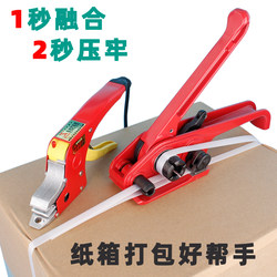 King brand buckle-free packing electromechanical hot melt pliers bonding pull tightener manual hand-held strapping plastic PP with buckle