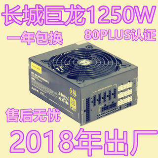 Disassemble Great Wall Dragon 1250W full module gold medal 80PLUS mute desktop server power supply 600w