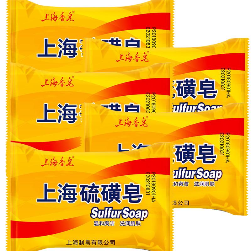 【国民老品牌】上海硫磺皂香皂85g*5块
