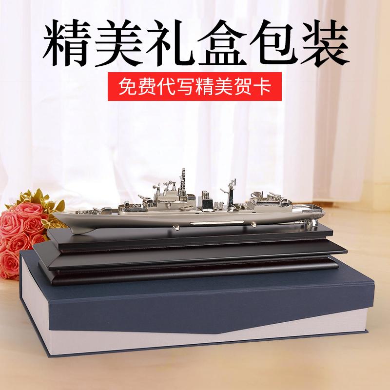 礼之源工艺品船 军舰模型帆船办公摆件 金属战舰军事商务会议礼品