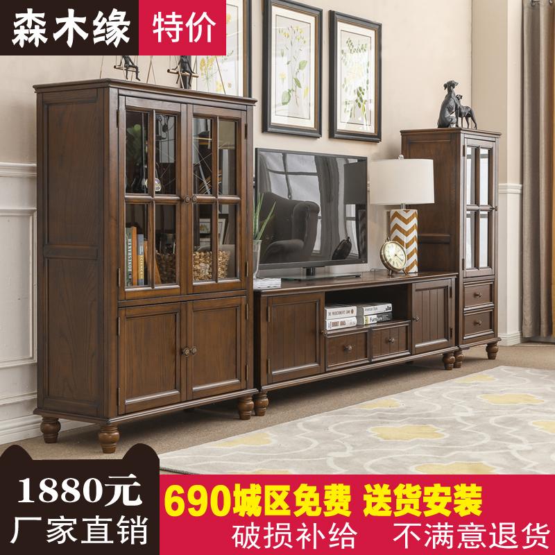 美式电视柜规格组合全实木棕色白蜡家具卧房木客厅多茶几收纳地柜
