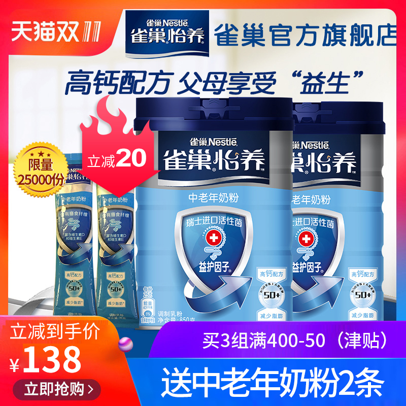 Nestle 雀巢 怡养 中老年营养奶粉 含益护因子 850g罐*2件 双重优惠券折后¥118包邮 可凑单叠加天猫购物津贴