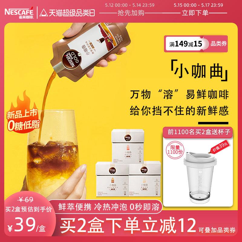 雀巢 金牌小咖曲咖啡液 30mlx8袋x2件