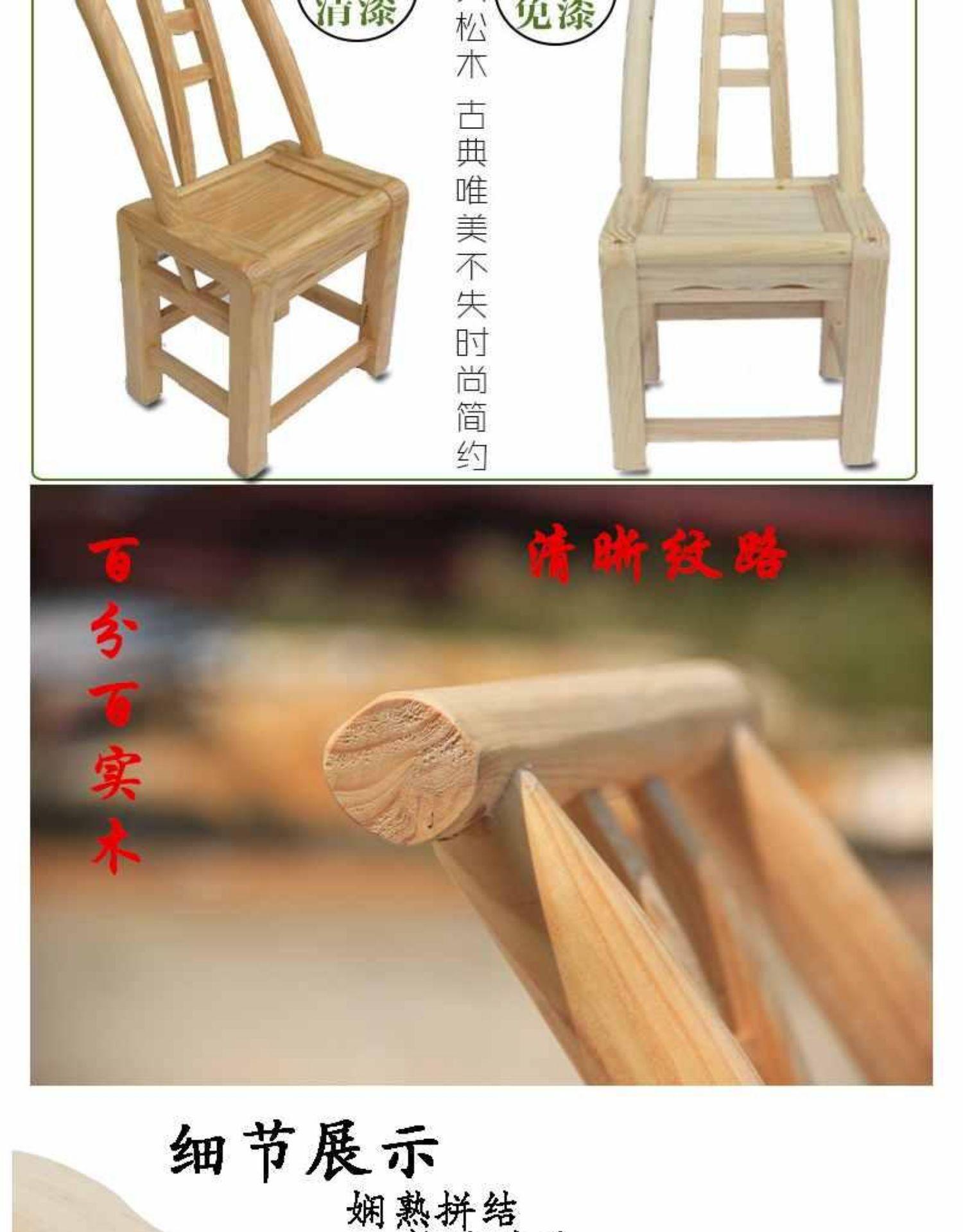 鬆木椅实木农村老式吃饭餐椅儿童休閒农场饭店椅换鞋凳家用靠背椅子详细照片