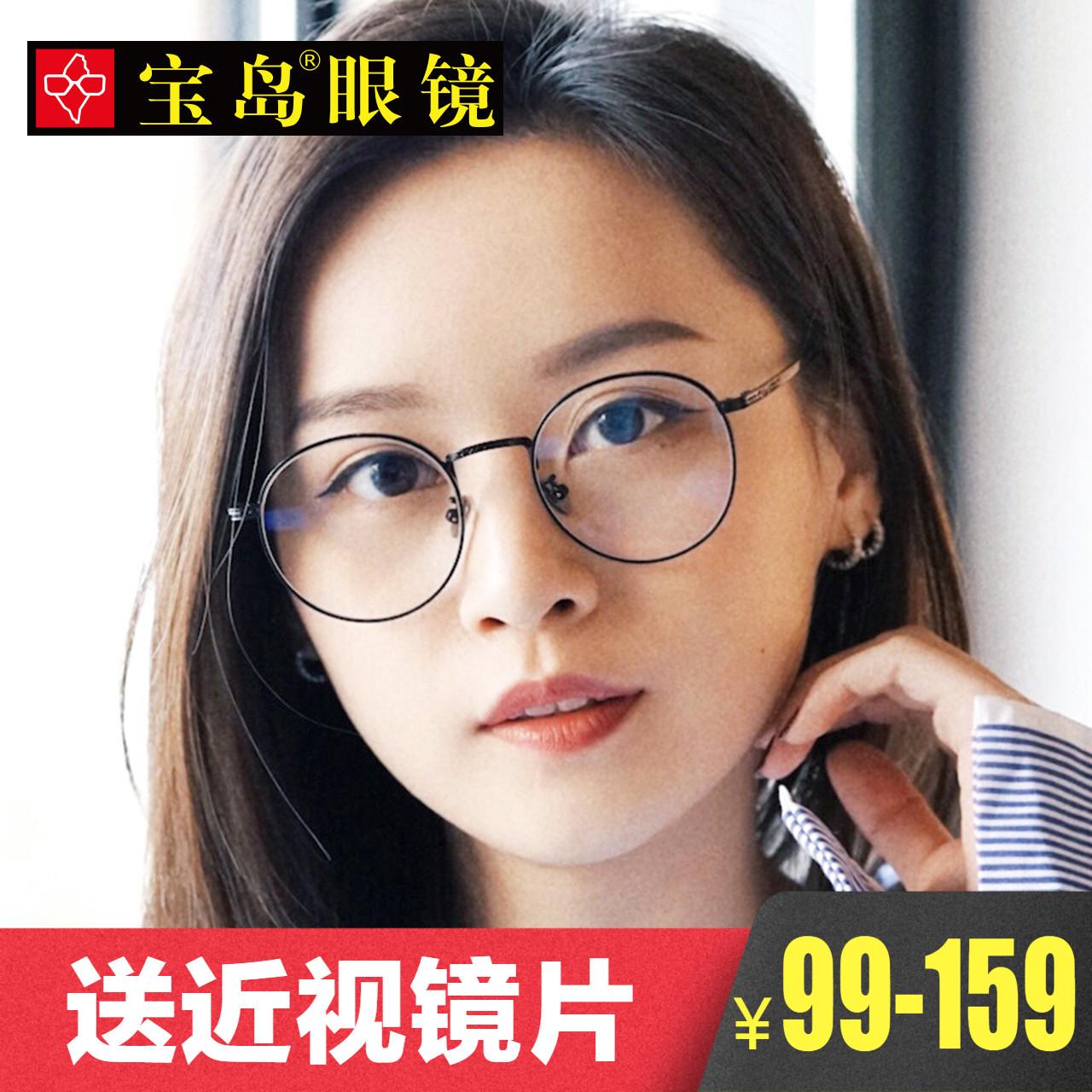 Сокровище остров очки близорукость очки женщина вегетарианец цвет большая коробка ретро мужчина металл рамка корейская волна матч конечный продукт очки