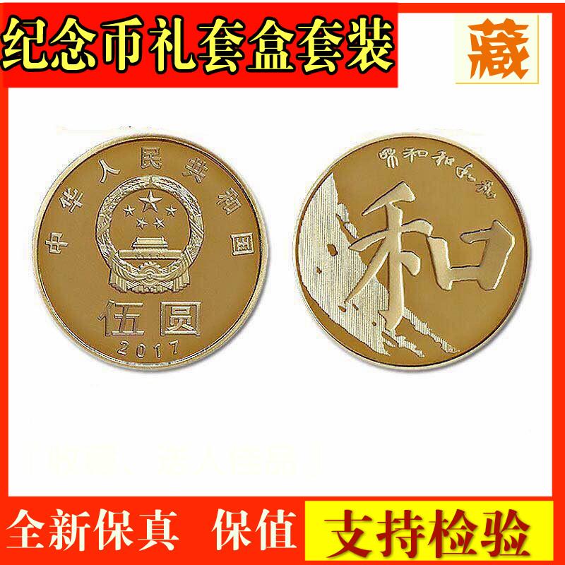 2017和五书法纪念币和5纪念币和五纪念币和字纪念币第五组全新