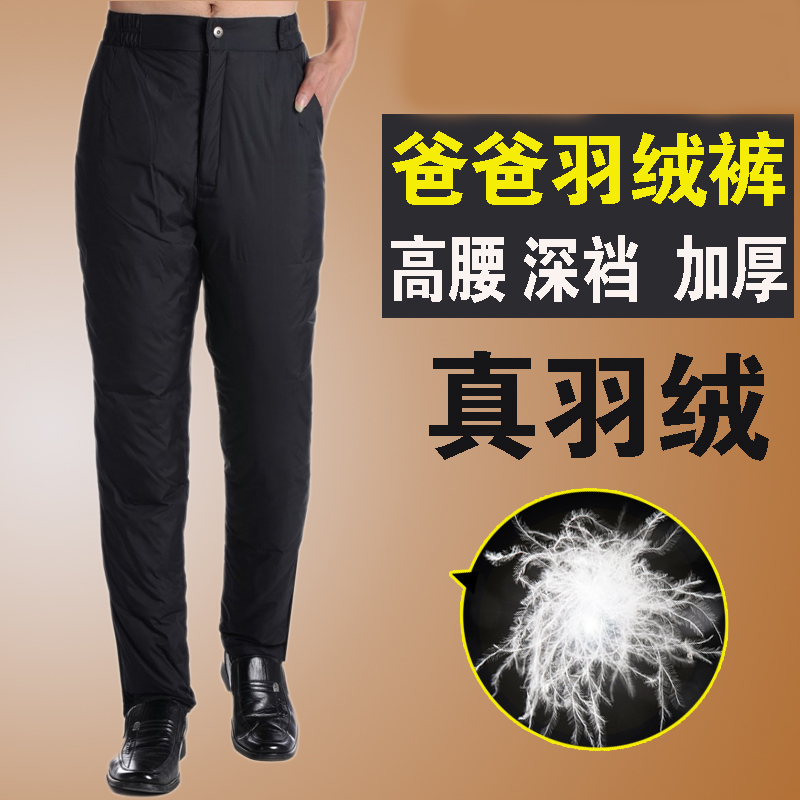 Mid-season old down pants men's outer wear High waist ...