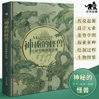 Genuine Mysterious Monster Fantasy Creature Creation Rules Fantasy Sketch Monster Character Art Illustration Collection Painting Dragon World Monster Daquan Hand-painted Line Draft Magical Animal Copy Picture Album Illustration Book Green Lion
