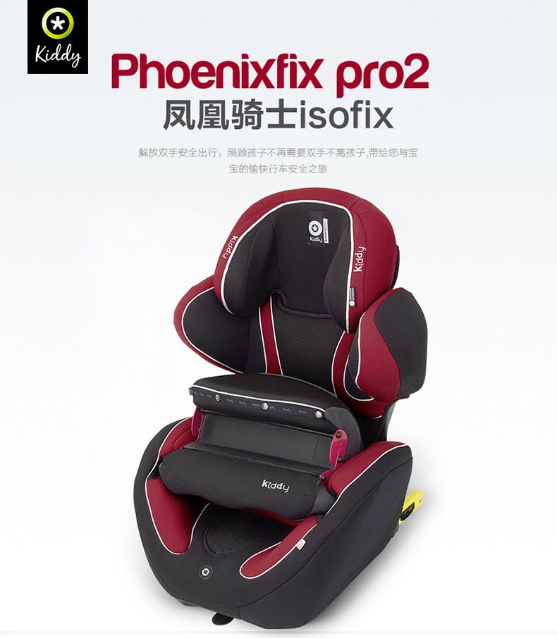 Kiddy 奇蒂 phoenixfix-pro2 凤凰骑士2代 儿童汽车安全座椅 天猫优惠券折后¥320包邮(¥680-360) 2色可选 赠防护套+抱婴袋
