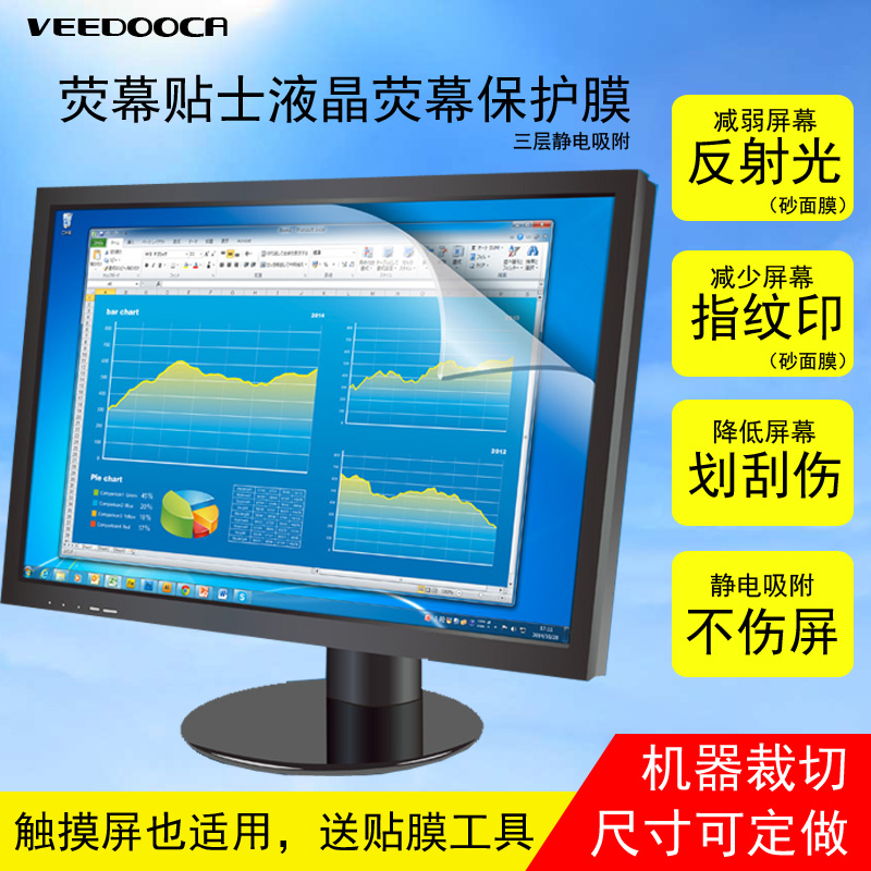 competitive price c6ca0 556ab Customized LCD screen display protective film touch screen and other ...