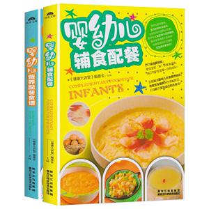 婴幼儿辅食菜谱+营养配餐2册