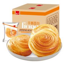 【第2件0元】泓一千层手撕面包1kg