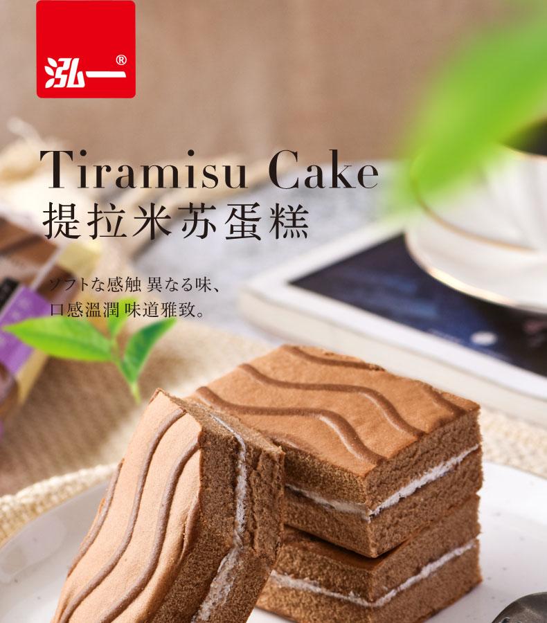 泓一 提拉米苏蛋糕 400g*2箱 图1