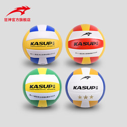 Mad god Volleyball ball in the exam dedicated student of men and women soft volleyball volleyball youth training hard for beginners
